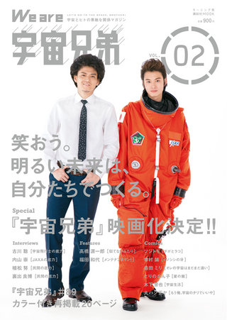 News_thumb_5_uchumook02_cover