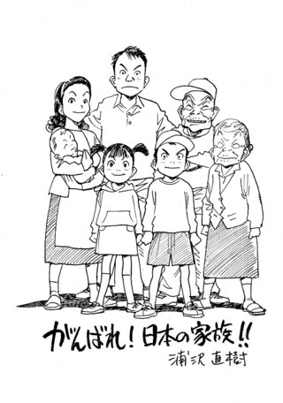 News_thumb_5_urasawa_light