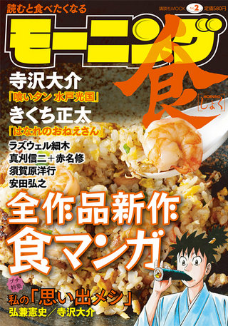 News_thumb_5_morshoku_vol2_web